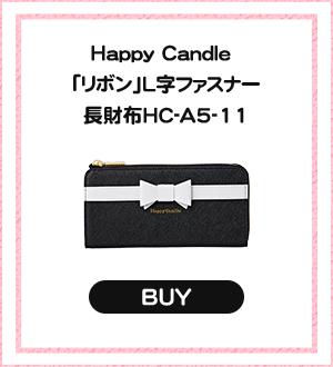 Happy Candle 「リボン」L字ファスナー長財布HC-A5-11