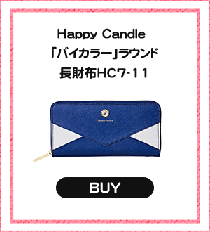 Happy Candle 「バイカラー」ラウンド長財布HC7-11