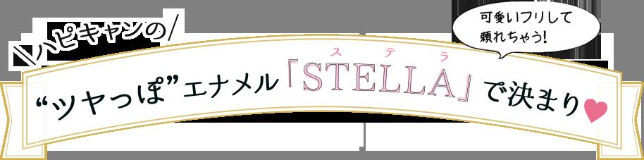 """ハピキャンの""""ツヤっぽ""""エナメル「STELLA」で決まり"""