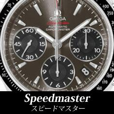 OMEGA オメガ 腕時計 SPEEDMASTER スピードマスター
