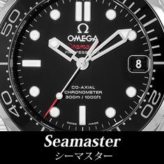 OMEGA オメガ 腕時計 SEAMASTER シーマスター