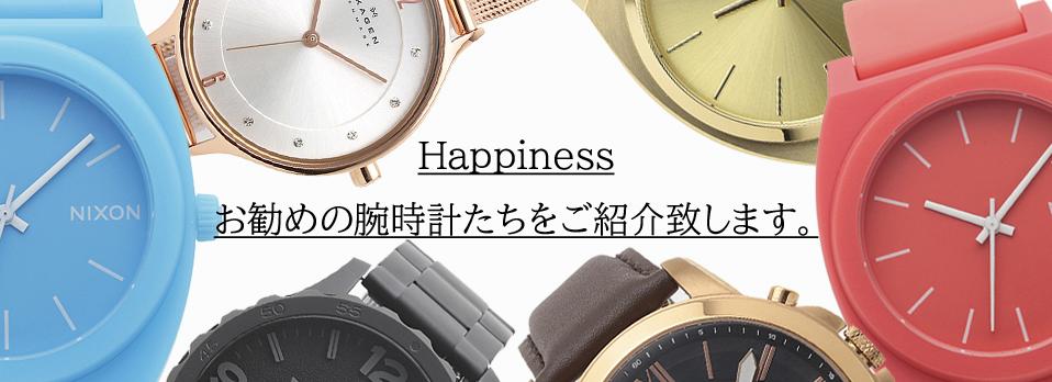 お勧め腕時計