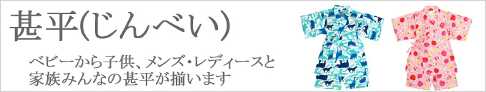 甚平(じんべい)