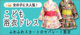 子供浴衣ドレス