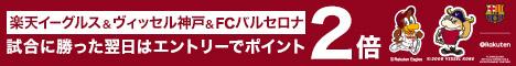 がんばれ!楽天イーグルス&ヴィッセル神戸●