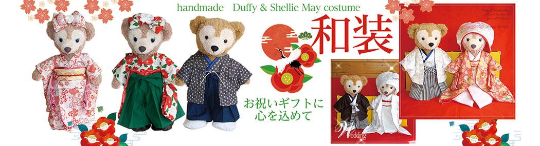 お祝いギフトに心を込めて和装handmade Duffy&shellieMaycostume