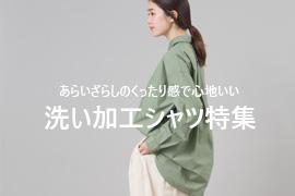 洗い加工シャツシリーズ