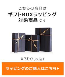 ギフトBOX対象商品