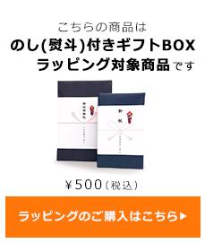 のし(熨斗)対象商品