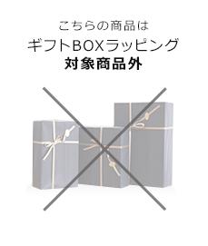 ギフトBOX対象外商品