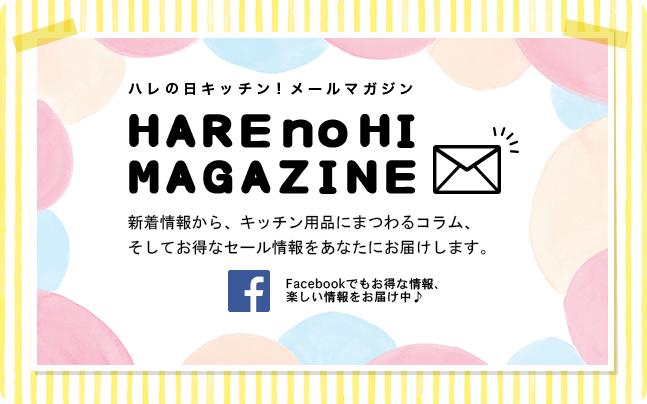 ハレの日キッチン!メールマガジン|新着情報から、キッチン用品にまつわるコラム、そしてお得なセール情報をあなたにお届けします。