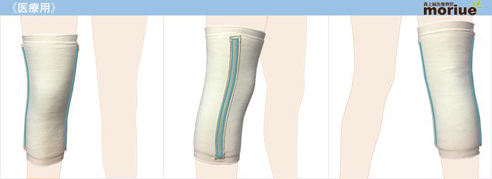 医療用膝サポーター/ファシリエイドサポーター