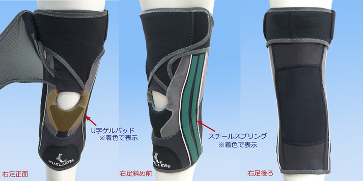 軟骨損傷用膝サポーター/Hg80プレミアムニーブレイス全体図