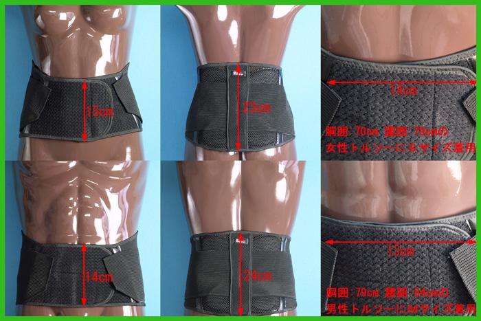 医療用スポーツ腰痛ベルト/ハードコルセットX/全体図