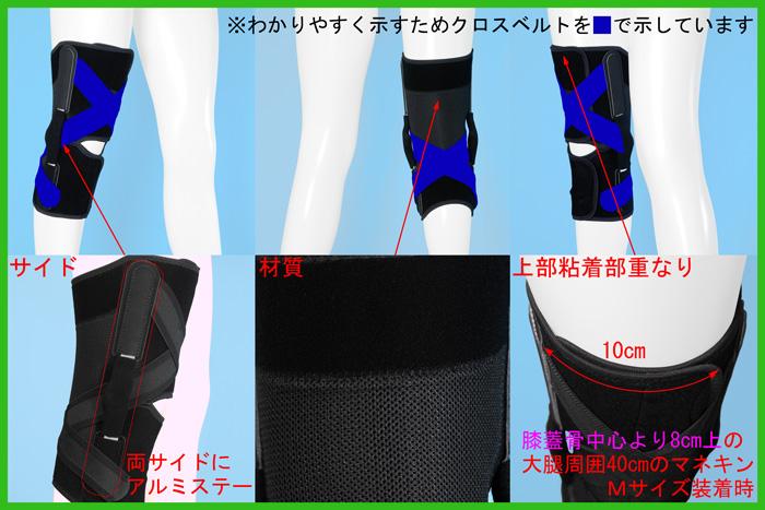スポーツ膝サポーター/ニーケアー・クロスベルト装着図