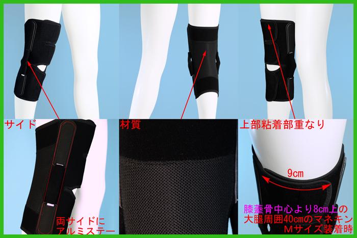 スポーツ膝サポーター/ニーケアー・OA1装着図