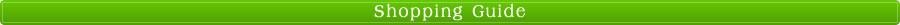 腰痛ベルト/骨盤ベルト/膝サポーター/足首サポーターの通販/コルセットミュージアム/Shopping Guide お買い物ガイド
