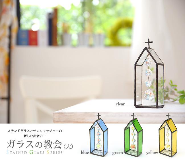 ステンドグラス/スタンド型(大)01