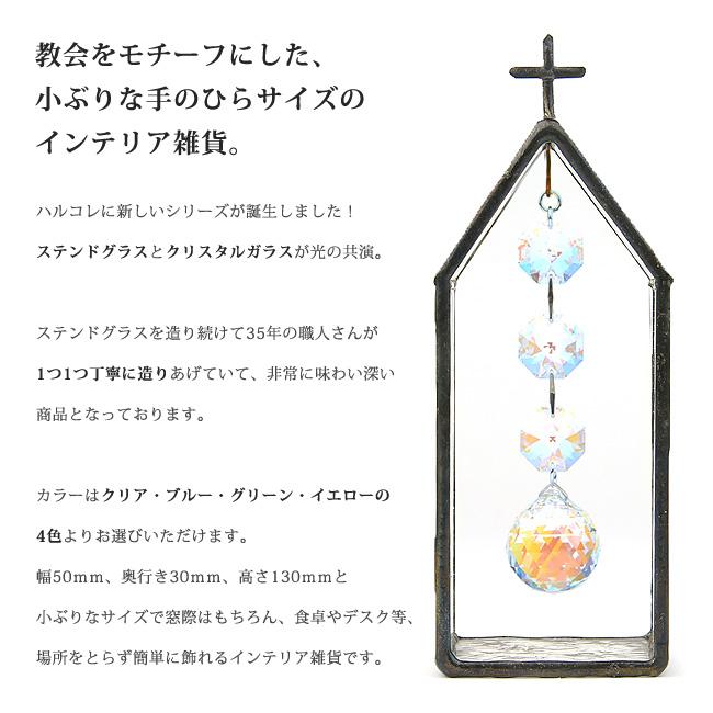ステンドグラス/スタンド型(大)02