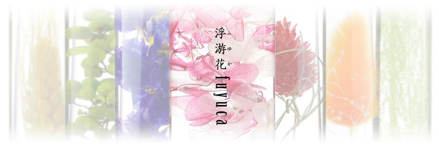 ハーバリウム(浮游花/フユカ)通販イメージ