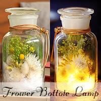 フラワーボトルランプ/ライト