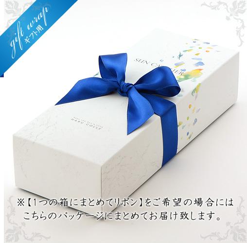 瀧川裕恵デザインギフト用ラッピング