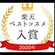 2020年楽天ベストコスメ入賞