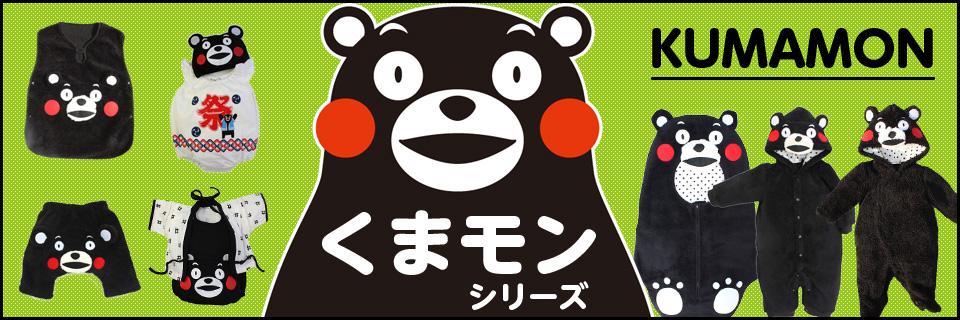 くまモンシリーズ