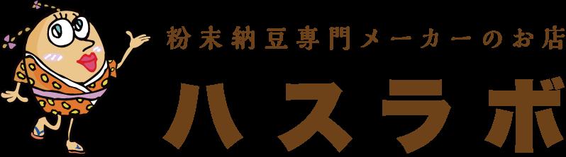 粉末納豆専門メーカーのお店 ハスラボ