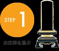Step 1: お位牌を選ぶ