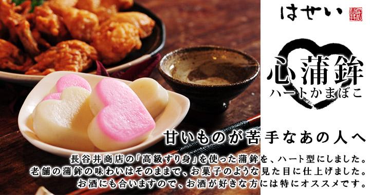 ハートかまぼこ。甘いものが苦手なあの人へ。長谷井商店の「高級すり身」を使った蒲鉾をハート型にしました。老舗の蒲鉾の味わいはそのままで、お菓子のような見た目に仕上げました。お酒にも合いますので、お酒が好きな方には特にオススメです。