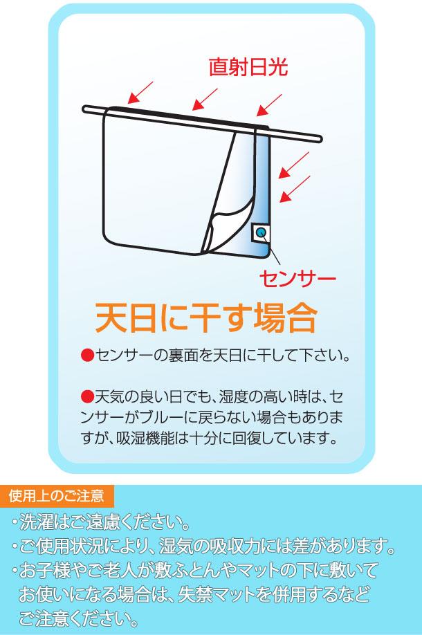 日本製 今までなかった 除湿シート ジュニアサイズ 80×180cm