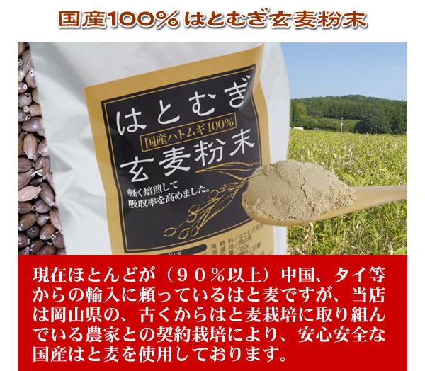 国産100%はとむぎ玄麦粉末 現在ほとんどが(90%以上)中国、タイ等からの輸入に頼っているはと麦ですが、当店は岡山県の、古くからはと麦栽培に取り組んでいる農家との契約栽培により、 安心安全な国産はと麦を使用しております。