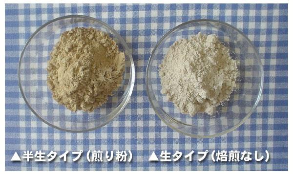 半生タイプ(煎り粉)と生タイプ(焙煎なし)画像