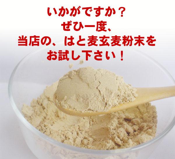 いかがですか? ぜひ一度、 当店の、はと麦玄麦粉末を お試し下さい!