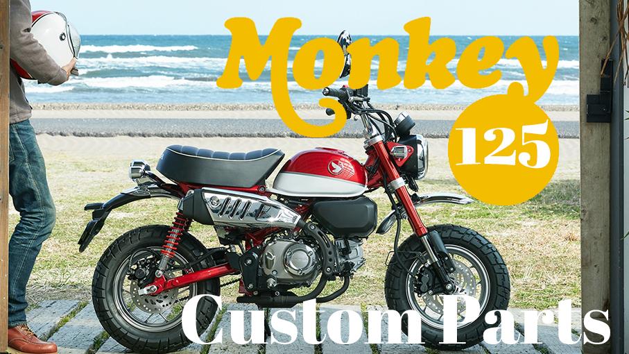 バイク用品モンキー125