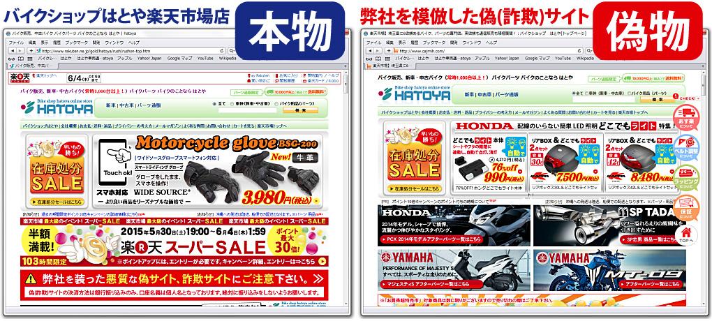 偽ブランド品詐欺、偽販売サイト詐欺 | ネット詐欺 …