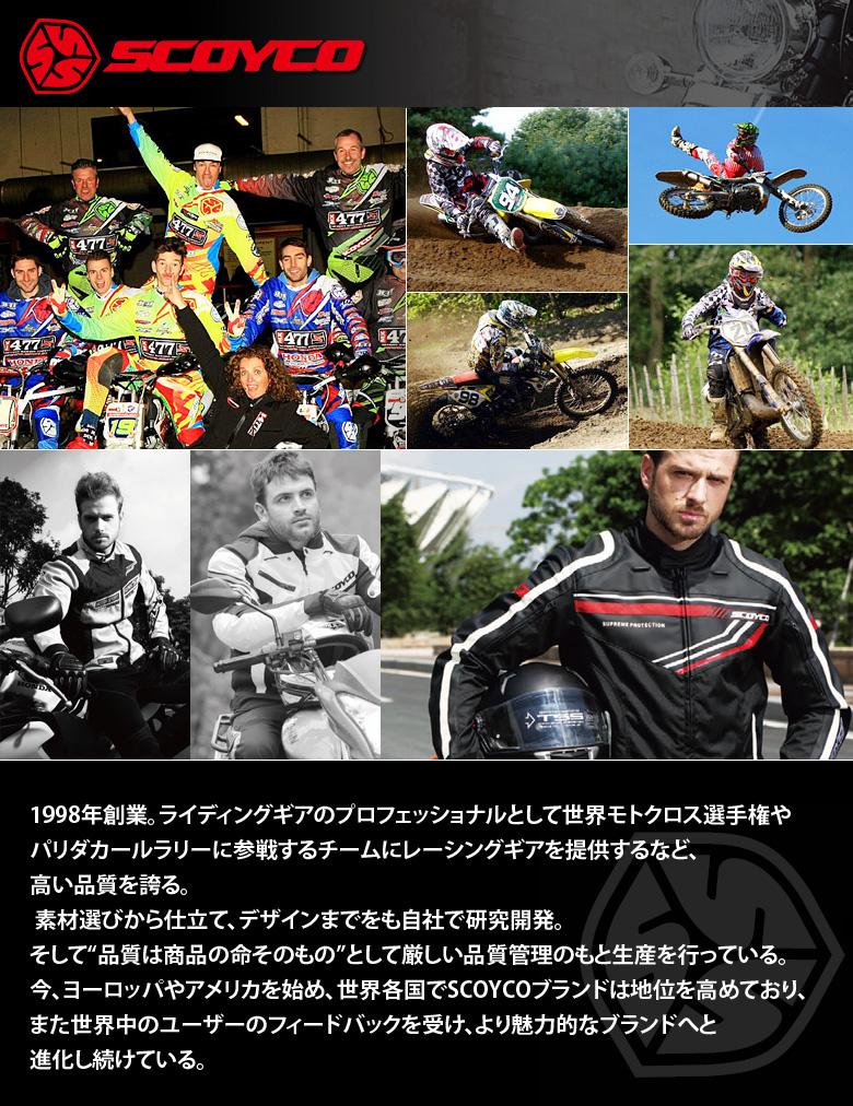 バイク用品SCOYCO(スコイコ)