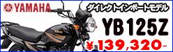 ヤマハ YB125Z