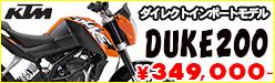 KTM デューク200