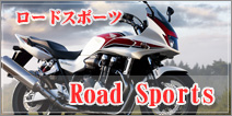 【はとや中古車】ロードスポーツ