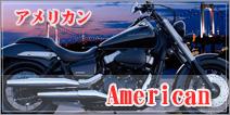 【はとや中古車】アメリカン
