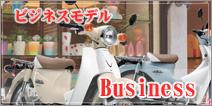 【はとや中古車】ビジネスモデル
