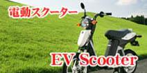 【はとや中古車】電動スクーター