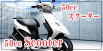【はとや中古車】50ccスクーター