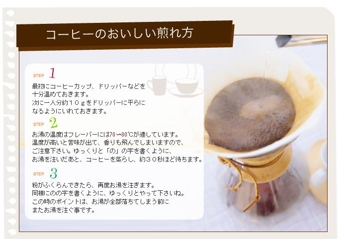 コーヒーのおいしい煎れ方