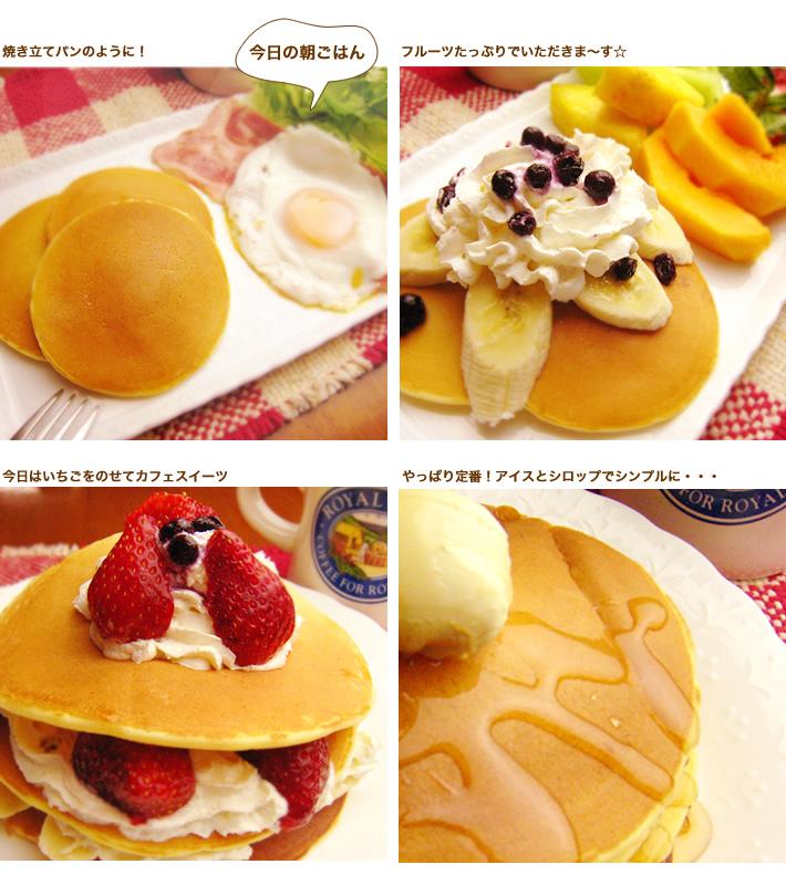 パンケーキレシピ