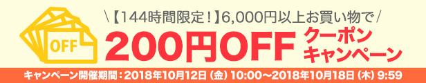 R-SNS200円クーポン