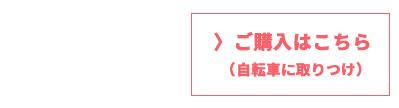 bikkeオプションパーツ_フロントチャイルドシート(取り付け)