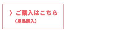 bikkeオプションパーツ_フロントチャイルドシート(単品)